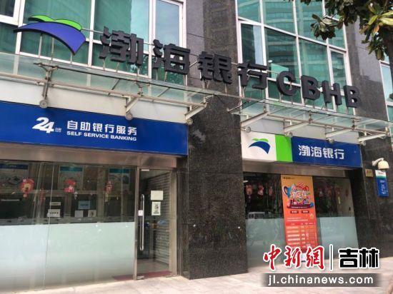 渤海银行/供图