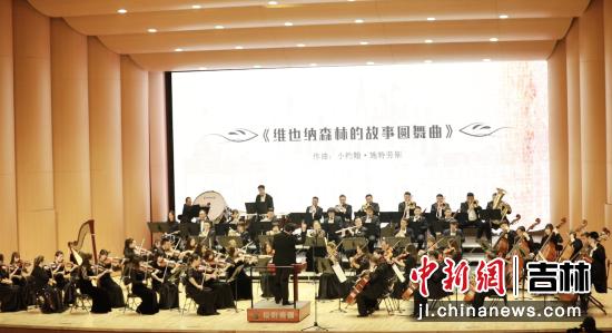 长春市文化广播电视和旅游局/供图