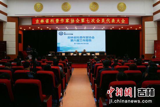 吉林省科普作家协会第七次全省会员代表大会现场。吉林省科普作家协会/供图