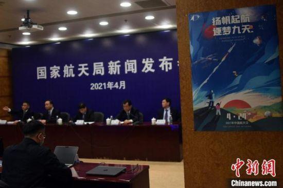 国家航天局举行2021年中国航天日专题新闻发布会。 孙自法 摄
