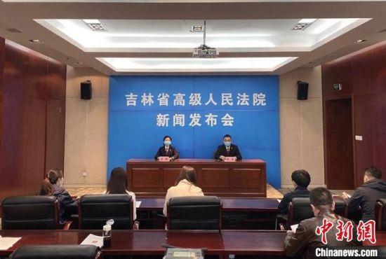 25日,吉林省高级人民法院召开新闻发布会介绍相关情况。 谭伟旗 摄