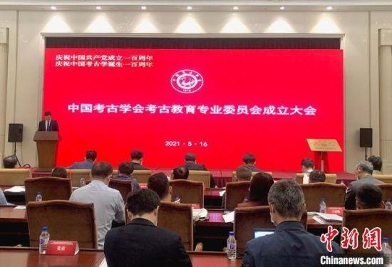 中国考古学会考古教育专业委员会在吉林长春成立。 郭佳 摄