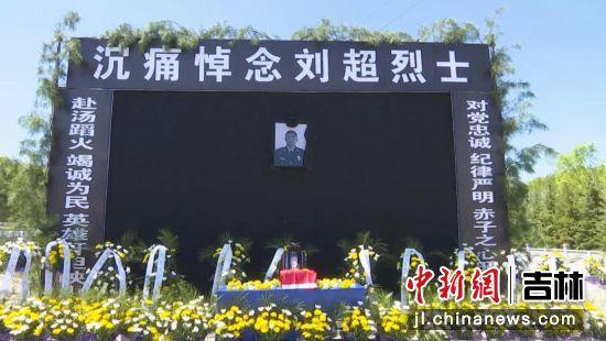 刘超烈士英灵回敦安葬仪式。敦化市委宣传部/供图