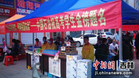 中国石油吉林销售公司设立服务区助力高考学子
