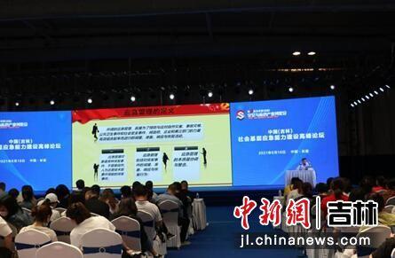 吉林省应急管理学会秘书长黄凯作报告