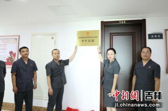 吉林省高级人民法院/供图