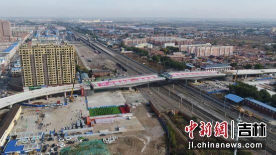 德惠市惠新路公铁立交桥主体工程成功合龙 德惠市委宣传部/供图