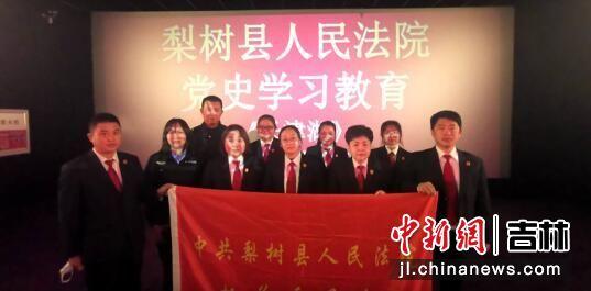梨树县人民法院/供图
