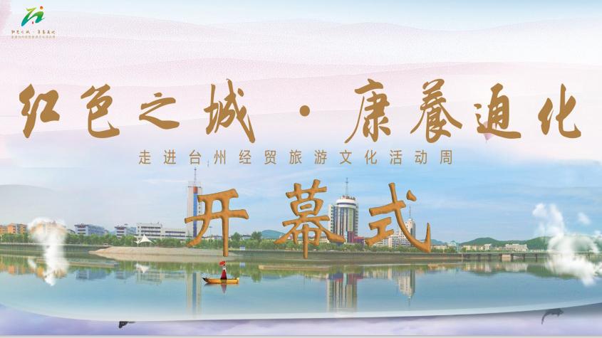 """""""红色之城•康养通化""""—走进台州经贸旅游文化活动周开幕式/"""