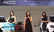 长春国际车展:香车美女云集 男模也抢镜