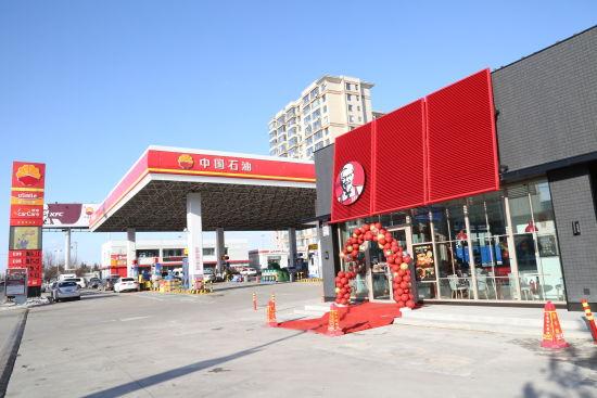 东北地区首座入驻加油站的肯德基穿梭餐厅投运