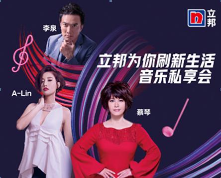 蔡琴、李泉、A-Lin重量大咖倾情献唱立邦音乐私享会上海站  立邦刷新生活音乐私享会