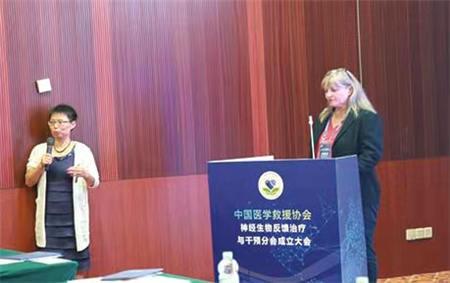 中国医学救援协会神经生物反馈治疗与干预分会成立大会在广州召开