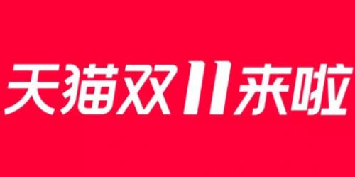 2019淘宝天猫双十一红包活动领取攻略 赢双十一清空购物车入口