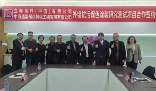 立邦中國聯合中海油常州研究院開展外墻抗污保色涂裝研究