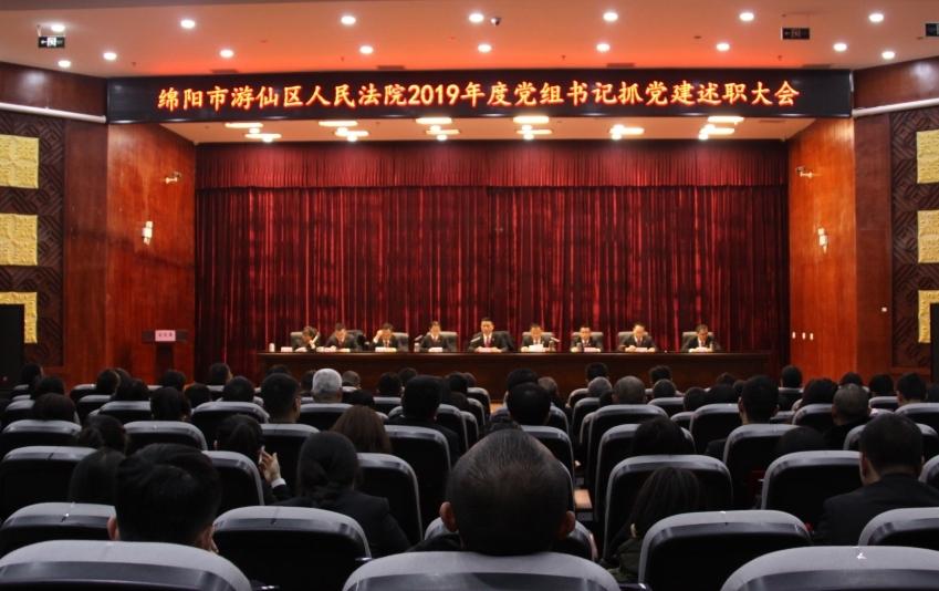 游仙法院召开2019年度总结表彰大会(党建述职)_conew1.jpg