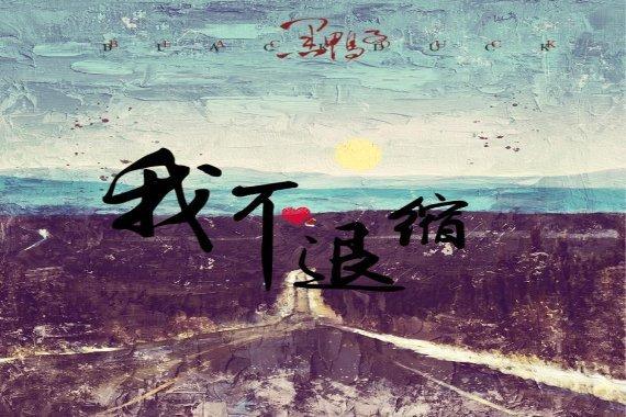 黑鸭子组合战疫歌曲《我不退缩》MV感动中国