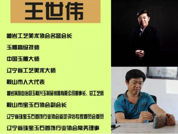 琢玉高手,中国玉雕大师王世伟的艺术传奇