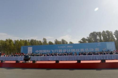 2021中国国际飞行器设计挑战赛总决赛系列活动在阜新海州拉开帷幕