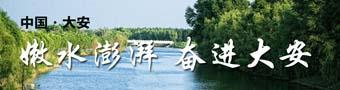 通化:建美丽河湖
