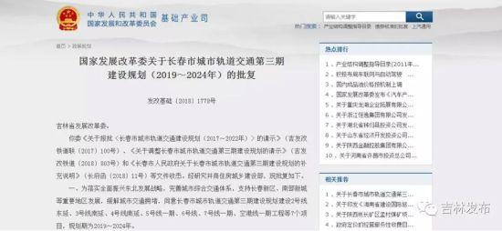长春轨道交通第三期建设规划获国家发改委批准