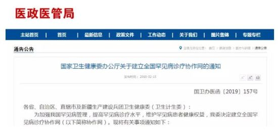 吉林省13家医院入选全国罕见病协作网名单