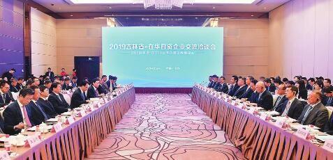 2019吉林省—在华日资企业交流洽谈会在京召开