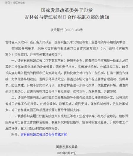 吉浙两省代表委员北京热议