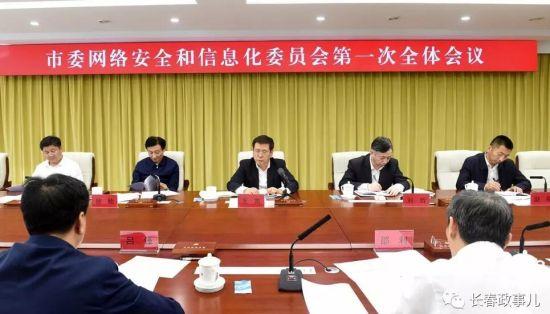 长春市委书记王凯主持召开市委网信委第一次会议