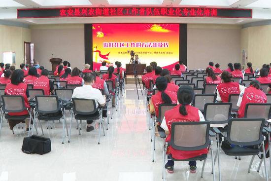 农安县兴农街道开展社区工作者队伍职业化专业化培训